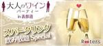 【東京都表参道の街コン】株式会社Rooters主催 2018年10月15日