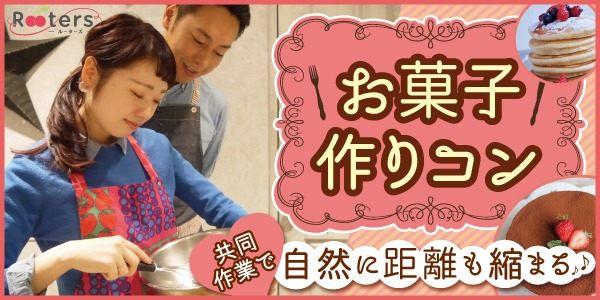 【特別企画】現役パティシエによるお菓子作り&恋活パーティー~オリジナルケーキデコレーション~※ビュッフェ料理&飲み放題あり