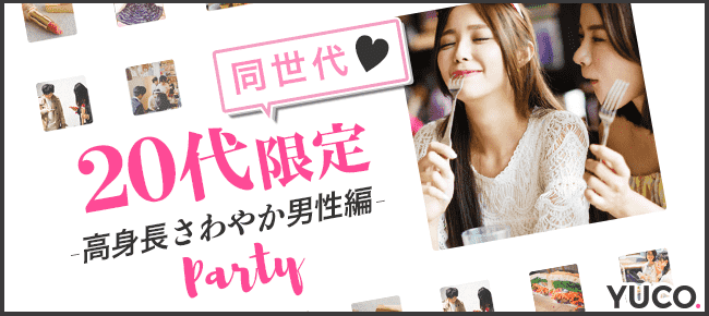 同年代☆20代限定パーティー-高身長さわやか男性編-@渋谷 10/14