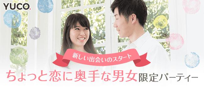 新しい出会いのスタート♡《ちょっと恋に奥手な男女》限定婚活パーティー@梅田  10/21