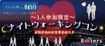 【東京都青山の体験コン・アクティビティー】株式会社Rooters主催 2018年10月27日