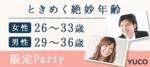 【東京都渋谷の婚活パーティー・お見合いパーティー】Diverse(ユーコ)主催 2018年10月21日