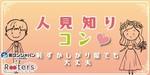 【東京都青山の恋活パーティー】株式会社Rooters主催 2018年10月21日