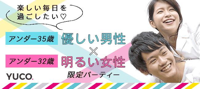 《楽しい毎日を過ごしたい♡》アンダー35歳優しい男性×アンダー32歳明るい女性限定婚活パーティー@神戸 10/27