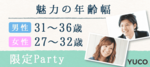 【神奈川県横浜駅周辺の婚活パーティー・お見合いパーティー】Diverse(ユーコ)主催 2018年10月20日