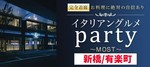 【東京都銀座の恋活パーティー】MORE街コン実行委員会主催 2018年11月19日