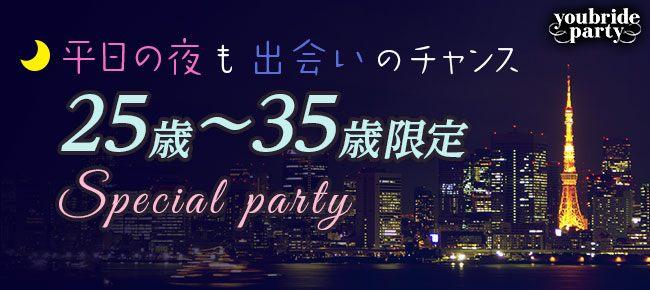 平日の夜も出会いのチャンス☆25歳~35歳限定スペシャル婚活パーティー♪ @東京 10/4