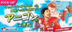 【静岡県浜松の恋活パーティー】街コンいいね主催 2018年10月7日