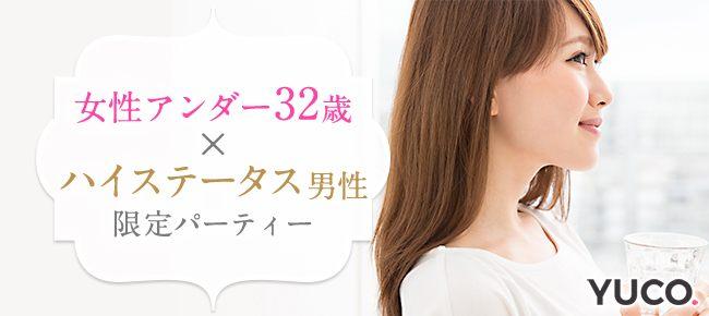 女性アンダー32歳×ハイステータス男性限定パーティー@東京 10/26