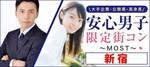 【東京都新宿の恋活パーティー】MORE街コン実行委員会主催 2018年11月14日