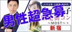 【東京都新宿の恋活パーティー】MORE街コン実行委員会主催 2018年11月21日