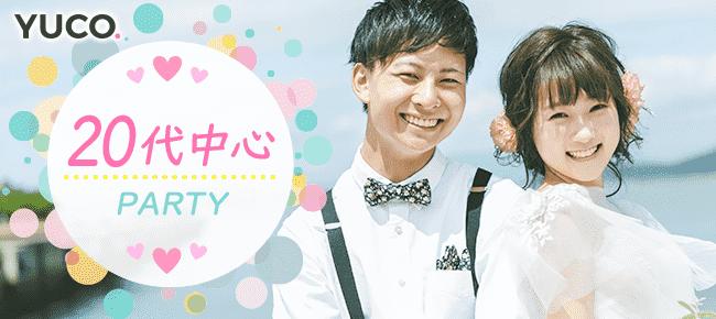 20代中心☆恋して楽しい毎日を過ごしたい方限定婚活パーティー@銀座 10/21