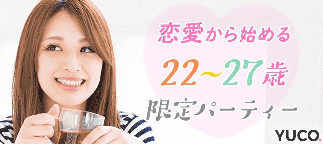 恋愛から始める22~27歳限定婚活パーティー@銀座 10/28
