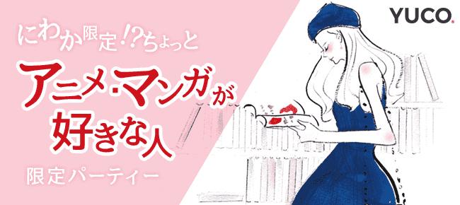 にわか限定!?ちょっとアニメマンガ好きな人限定婚活パーティー@新宿 10/16