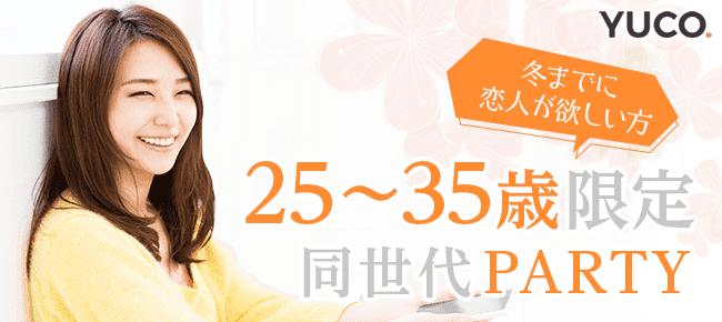 冬までに恋人が欲しい☆25~35歳限定同世代婚活パーティー♪@新宿 10/17