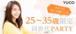【東京都新宿の婚活パーティー・お見合いパーティー】Diverse(ユーコ)主催 2018年10月17日
