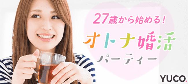 27歳から始める☆オトナ婚活パーティー@新宿 10/17