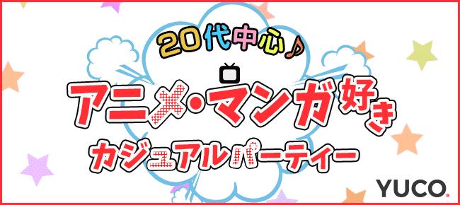 20代中心♪アニメ・マンガ好き限定カジュアル婚活パーティー@池袋 10/28