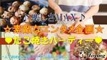 【埼玉県埼玉県その他の体験コン・アクティビティー】ジョイング株式会社主催 2018年9月24日