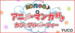 【東京都新宿の婚活パーティー・お見合いパーティー】Diverse(ユーコ)主催 2018年10月23日