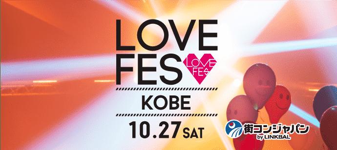 LOVE FES KOBE 第19弾!