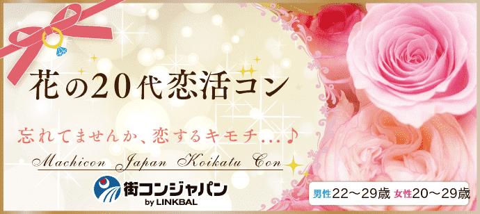 20代限定☆花の20代恋活コン in広島