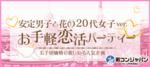 【兵庫県三宮・元町の恋活パーティー】街コンジャパン主催 2018年10月20日