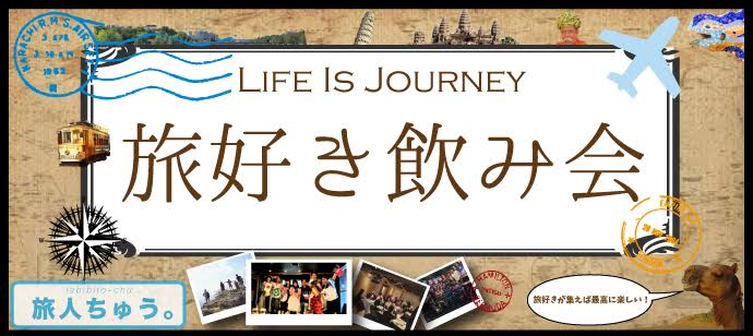 【大人気企画】 【集まれ旅&旅行好き】 旅好き交流会in東京 ~開催実績6年以上、延べ集客数3万人以上の会社が主催~