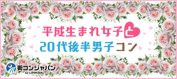 【男女ともに歓迎中!】平成生まれ女子と20代後半男子コンin神戸