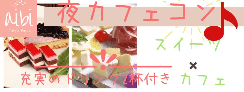 【東京都新宿の恋活パーティー】Pole Position株式会社主催 2018年9月15日