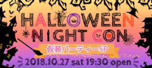 【香川県高松の恋活パーティー】株式会社Vステーション主催 2018年10月27日