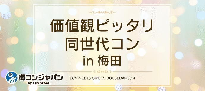 【着席+席替えで女性に大人気♪】価値観ピッタリ同世代コンin梅田☆