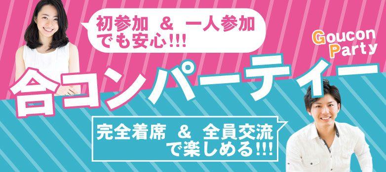 出会い多数♪着席型!恋に発展しやすい♪合コンパーティー-仙台(10/28)