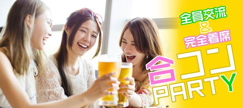出会い多数♪着席型!恋に発展しやすい♪合コンパーティー-仙台(10/7)