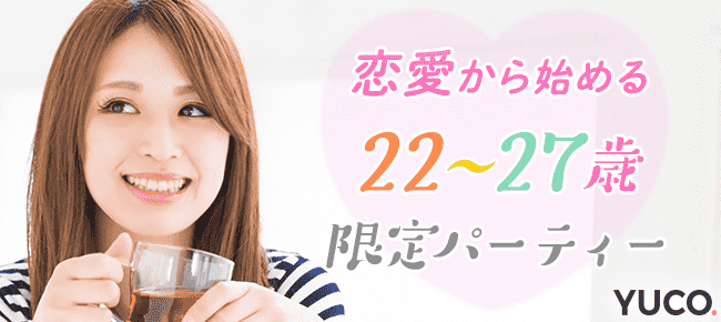 恋愛から始める22~27歳限定婚活パーティー@横浜 10/3