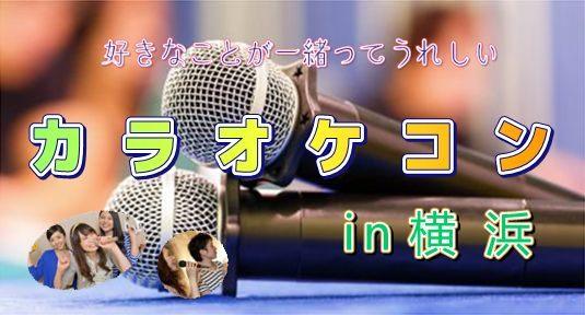 【神奈川県横浜駅周辺の体験コン・アクティビティー】有限会社ムーヴ主催 2018年9月8日