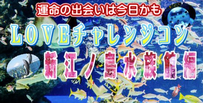 【神奈川県藤沢の体験コン・アクティビティー】有限会社ムーヴ主催 2018年9月15日