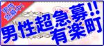 【東京都有楽町の恋活パーティー】MORE街コン実行委員会主催 2018年10月21日