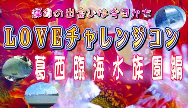 【東京都東京都その他の体験コン・アクティビティー】有限会社ムーヴ主催 2018年9月16日