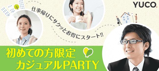 仕事帰りにサクッとお得にスタート♪初めての方限定カジュアル婚活パーティー@横浜 10/10