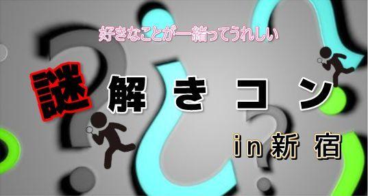 【東京都新宿の体験コン・アクティビティー】有限会社ムーヴ主催 2018年9月16日