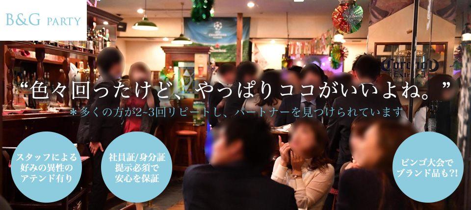 【東京都東京都その他の婚活パーティー・お見合いパーティー】B&Gパーティ主催 2018年9月16日