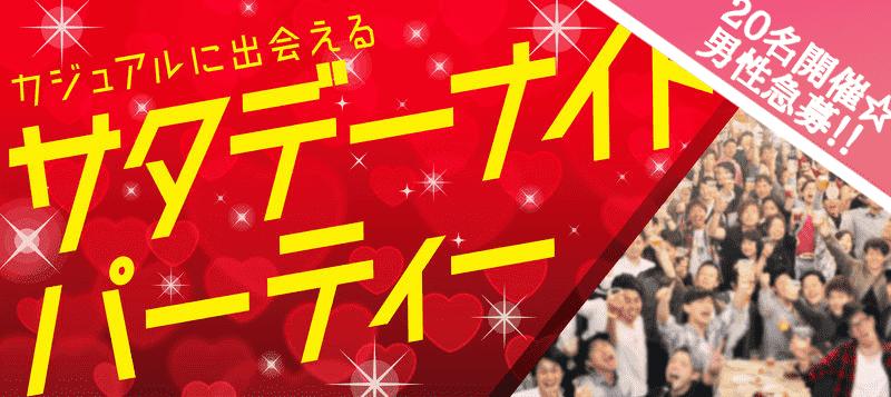 【大阪府心斎橋の恋活パーティー】街コン広島実行委員会主催 2018年9月15日