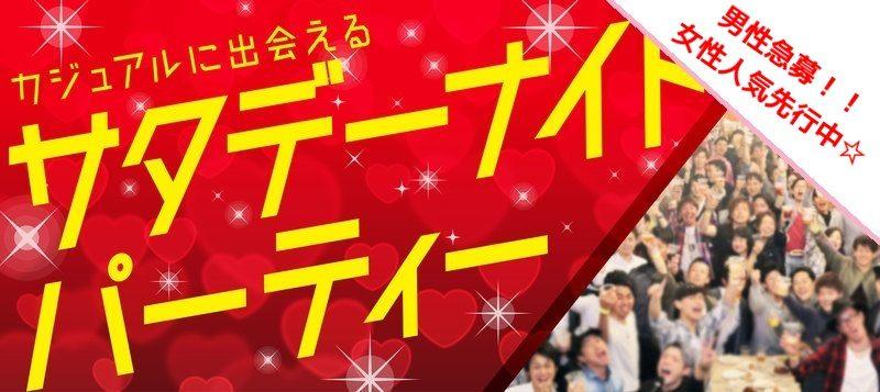 【大阪府心斎橋の恋活パーティー】街コン広島実行委員会主催 2018年9月22日