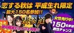 【東京都表参道の恋活パーティー】まちぱ.com主催 2018年10月20日