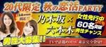 【東京都六本木の恋活パーティー】まちぱ.com主催 2018年10月21日