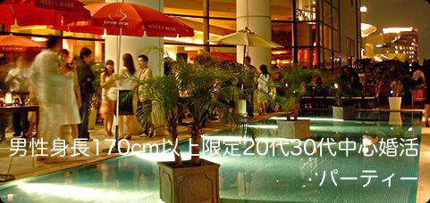 【東京都赤坂の婚活パーティー・お見合いパーティー】クラブキスティ―主催 2018年9月15日
