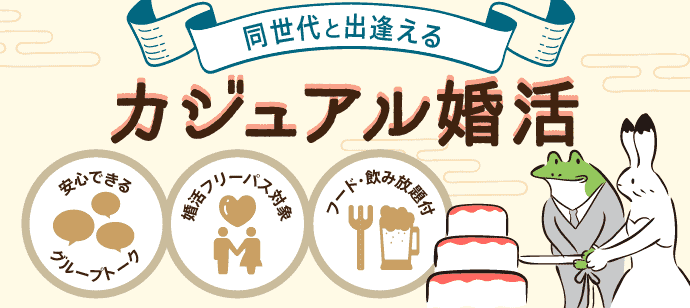 【北海道札幌駅の婚活パーティー・お見合いパーティー】evety主催 2018年9月16日
