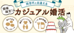 【北海道札幌駅の婚活パーティー・お見合いパーティー】evety主催 2018年9月24日