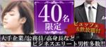【大阪府梅田の恋活パーティー】キャンキャン主催 2018年10月16日
